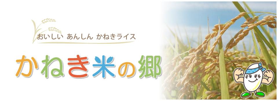 かねき米の郷