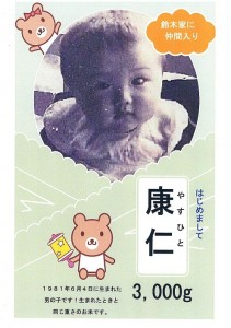 babyriceB-1