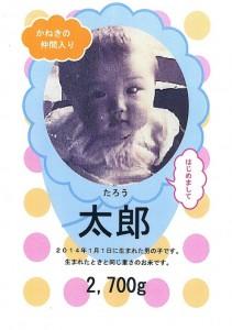 babyriceD-1