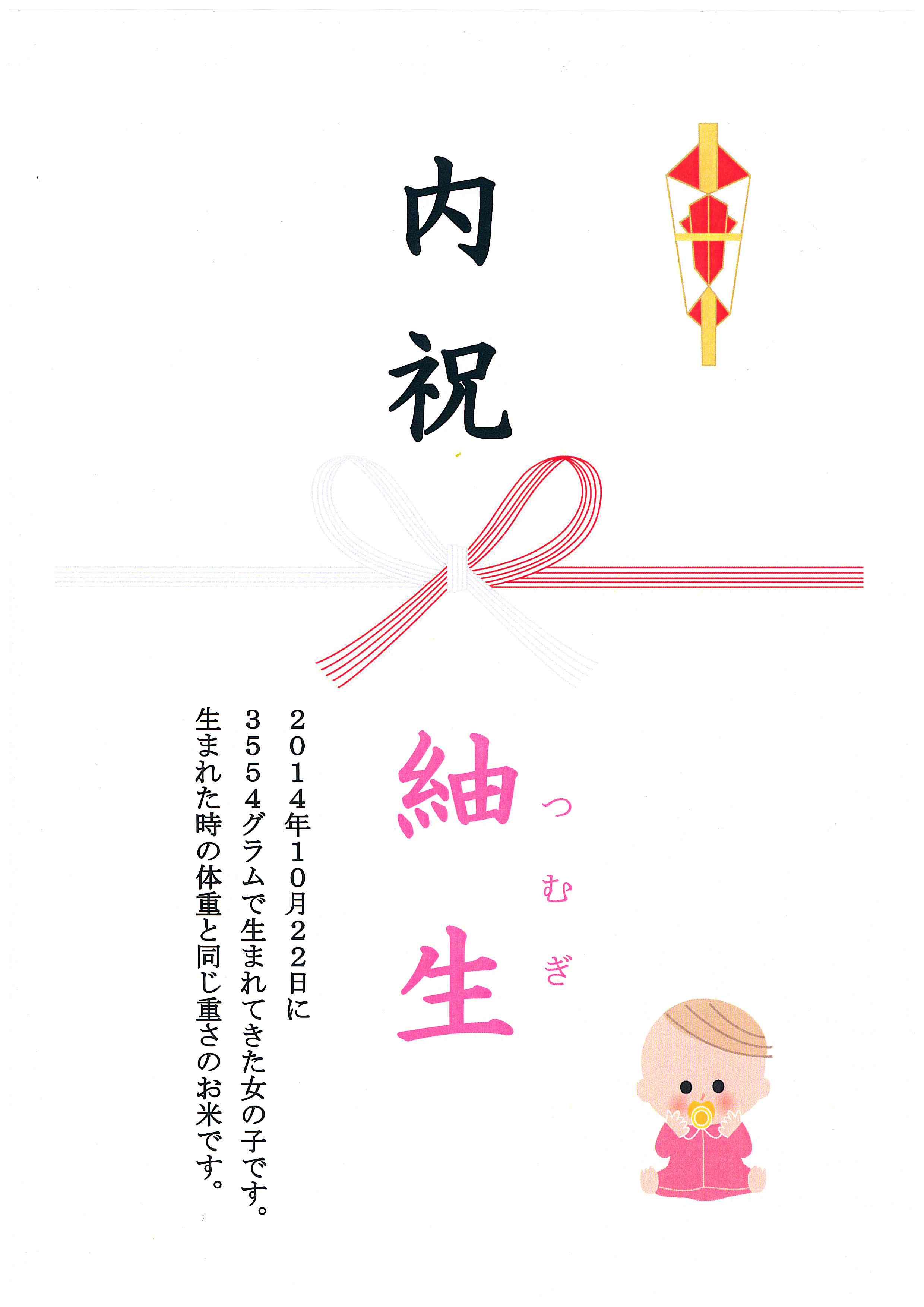 大羽紬生ちゃん 3554g 20141022 E-1