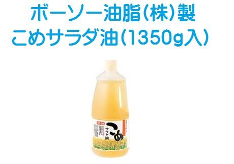 こめサラダ油